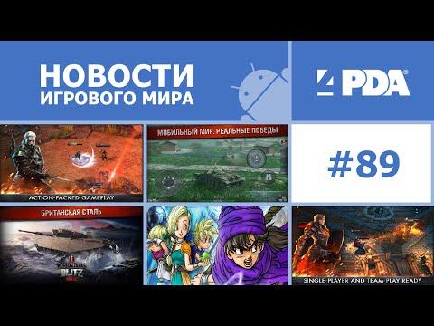 видео: Новости игрового мира android - выпуск 89 [android игры]