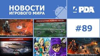 Новости игрового мира Android - выпуск 89 [Android игры]