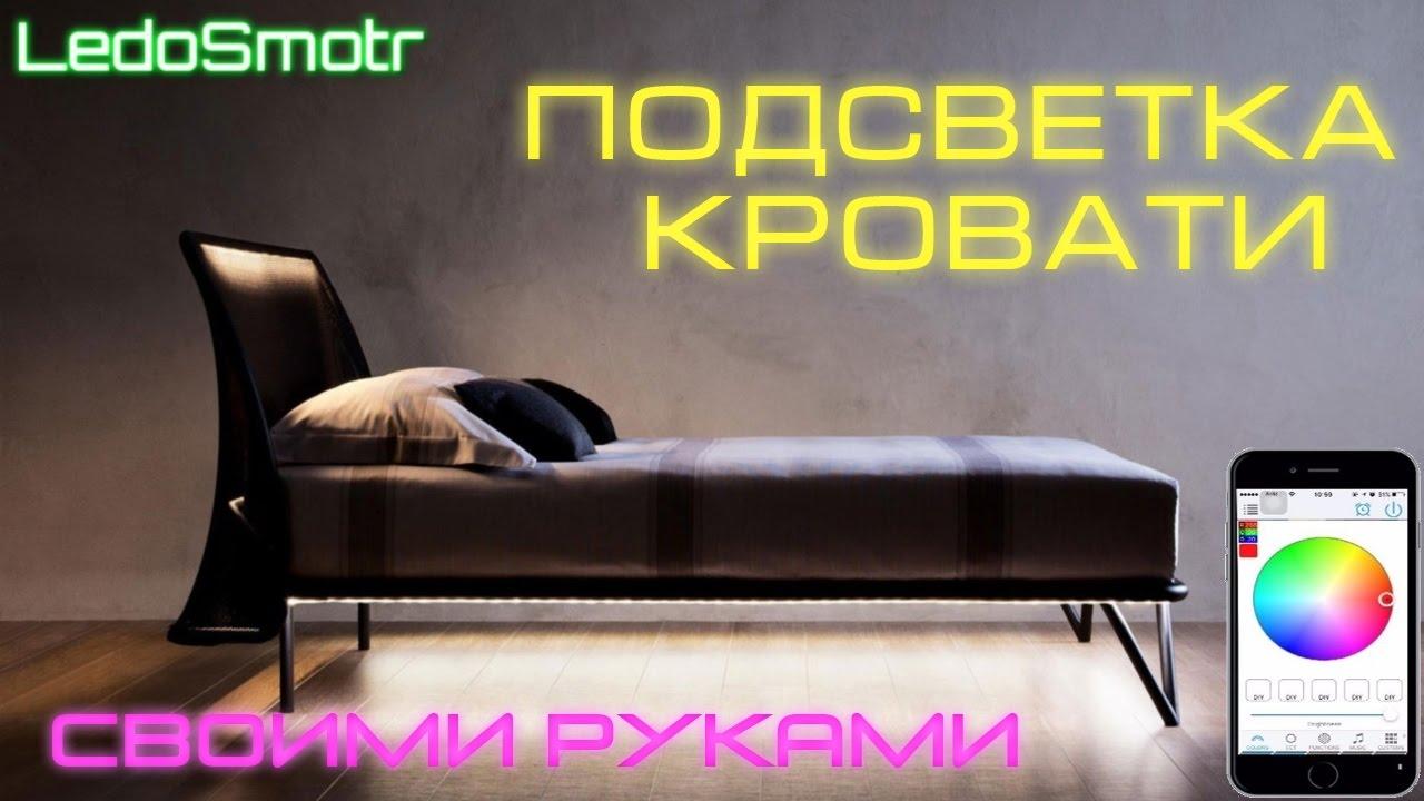 Подсветка кровати своими руками RGBW светодиодной лентой. Управление с телефона по Wi Fi