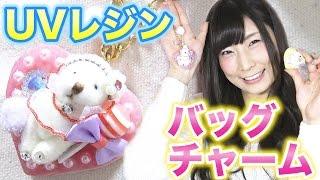 【UVレジンDIY】ゆめかわ♡バッグチャーム thumbnail