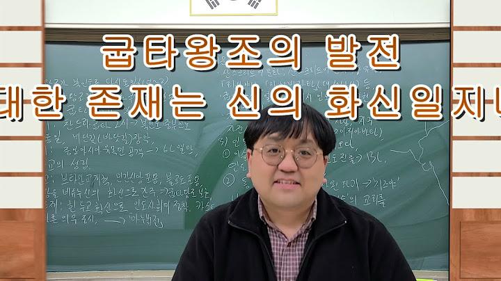 (2021년 09 교육과정 3학년 역사1) 14강  굽타왕조의 발전