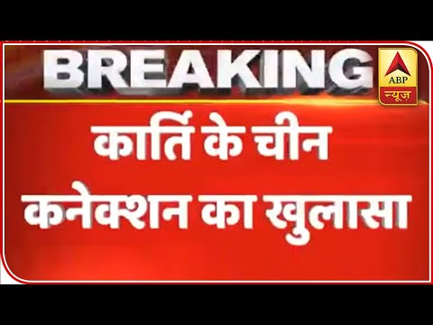Revelation: Karti Chidambaram's Companies Have 17 Bank Accounts Abroad | ABP News