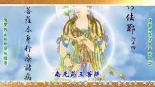 Buddhism Buddha video南无药王菩萨圣号唱颂(缘聚禅莲徒儿合掌跪地至诚唱颂)