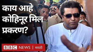 राज ठाकरे यांची ईडी चौकशी: कोहिनूर मिल प्रकरण आहे तरी काय? | Raj Thackeray ED Enquiry: Kohinoor Mill
