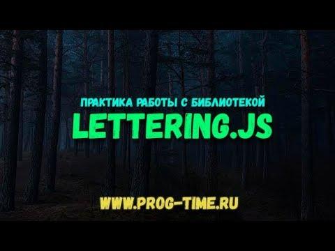 Красивая анимация появления текста с помощью библиотеки Lettering Js