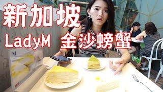金沙56F絕佳觀景台  Lady M和螃蟹吃到吐 II Singapore新加坡