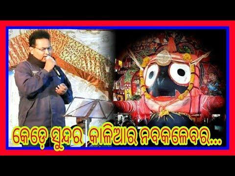 କେଡ଼େ ସୁନ୍ଦର କାଳିଆର ନବକଳେବର || KEDE SUNDARA || SINGER DHIRAJ SIR || UTKAL ALUMINA SHIBARATRI BHAJAN