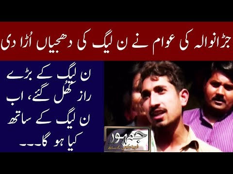 Jamhoor   Jaranwala Public Expose PMLN   18 April 2018   Neo News