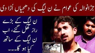 Jamhoor | Jaranwala Public Expose PMLN | 18 April 2018 | Neo News