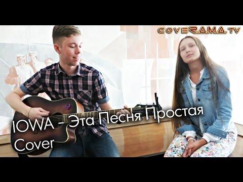Iowa - Эта песня простая(cover) слушать онлайн мп3