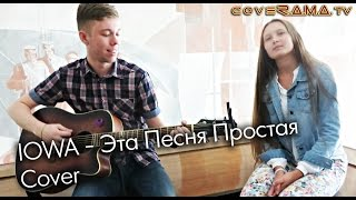 IOWA - Эта Песня Простая (Acoustic cover)
