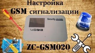 Налаштування GSM сигналізації ZC-GSM020
