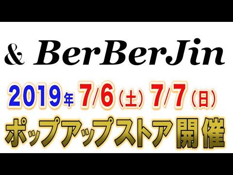 7/5(金)20時スタート 7/6 , 7/7 古着サミットポップアップストア @ &BerBerJin 詳細発表