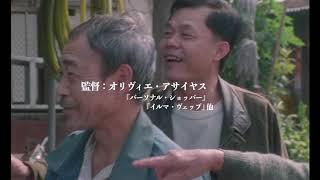 『HHH:侯孝賢 デジタルリマスター版』予告
