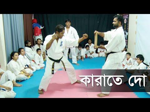 Karate Do BTV February 2020
