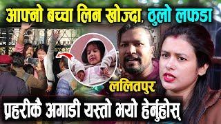 बुवाले बच्चा आफु संग लिन खोज्दा प्रहरीकै अगाडी यस्यो लफडा भयो हेर्नुहोस्   Lalitpur News update
