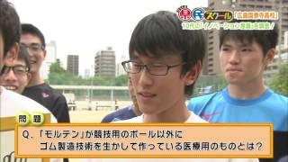 ひろしま県民スクール#6 広島国泰寺高校
