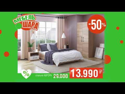 Мебель Шара -50% на все спальни в феврале