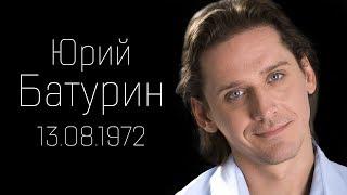 ЮРИЙ БАТУРИН. Известные российские актеры. Биография, личная жизнь, интересные факты