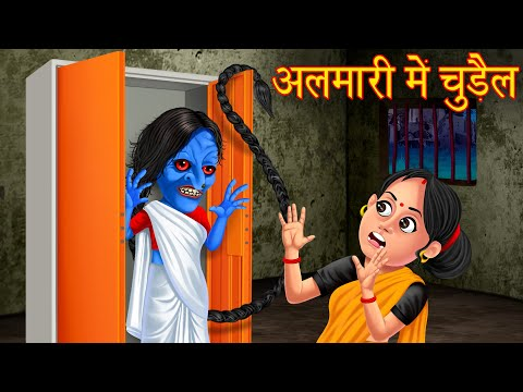 अलमारी में चुड़ैल | Horror Story In Hindi | Hindi Kahaniya | Fairy Tales | Hindi Stories | Kahaniya |