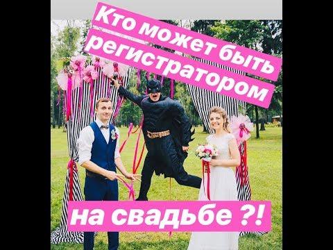 Советы №6. Кто может быть регистратором на свадьбе?!