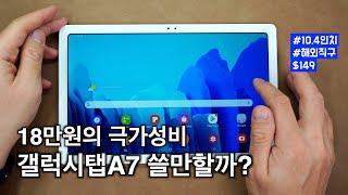 삼성의 극가성비 10인치 태블릿 갤럭시탭A7은 쓸만할까…