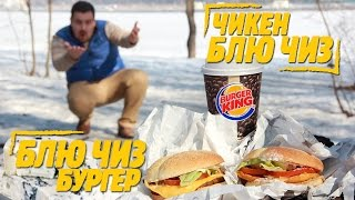 Чикен блю чиз и Блю чиз бургер от Бургер Кинг. Обзор. Март 2017