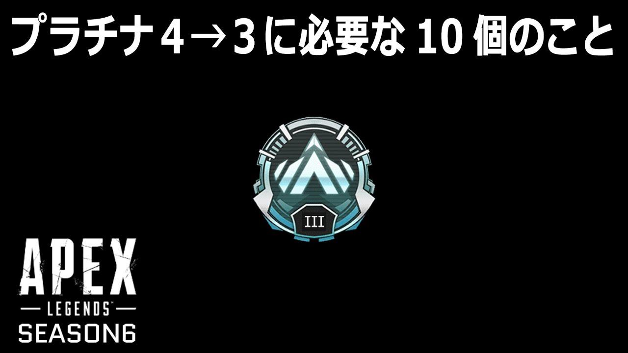 野良 プラチナ Apex APEX野良ソロでプラチナ4からプラチナ3に上げるために必要な10個のこと【Apex Legends】