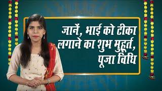 Bhai Dooj 2019: जानें, भाई को टीका लगाने का शुभ मुहूर्त, पूजा विधि | भैया दूज