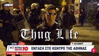 ΜΓΔ: Ακραίο Thug Life από Ρεπόρτερ του Κόντρα στα Εξάρχεια | Luben TV