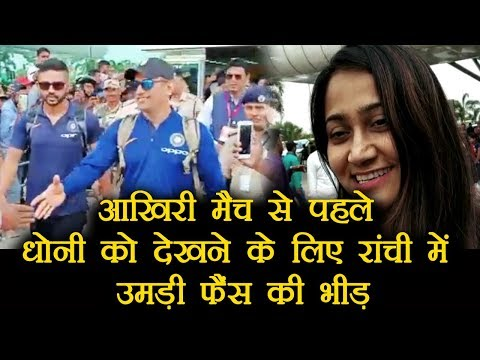 आखिरी मैच से पहले MS Dhoni को देखने के लिए Ranchi में उमड़ी फैंस की भीड़