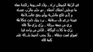 7oumani hamzaoui med amine feat kafon   paroles