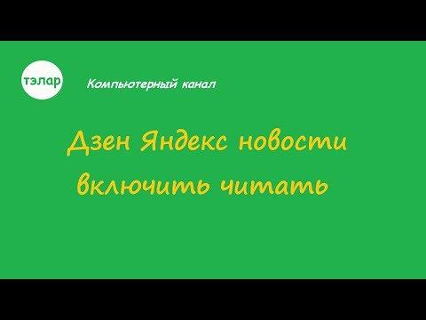 Дзен Яндекс Новости Включить Читать