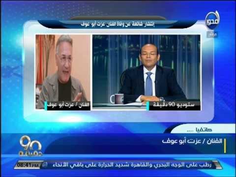 90 دقيقة - عزت أبو عوف يتحدث ل 90 دقيقة وينفي شائعة وفاتة وشردي يعنف صاحبي الإشاعة