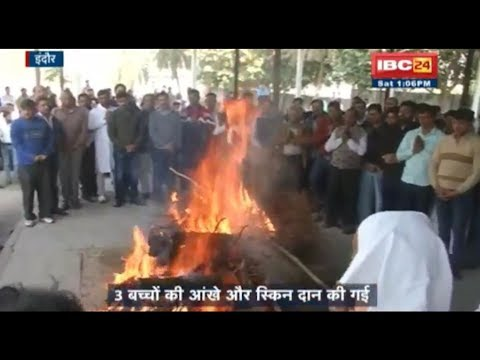 Indore: DPS स्कूल के बच्चों का किया अंतिम संस्कार || देखिए || DPS बस हादसा