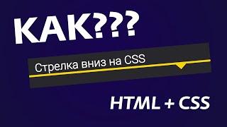 КАК СДЕЛАТЬ СТРЕЛКУ ВНИЗ HTML+CSS