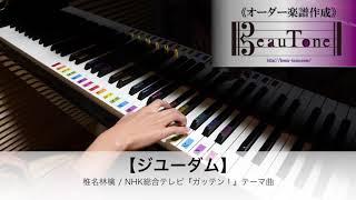 椎名林檎 ジユーダム / piano 【ピアノ フル 伴奏 初級】