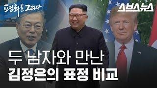 북미정상회담 / 트럼프와 문재인 대통령 둘 다 만나본 김정은 표정 비교