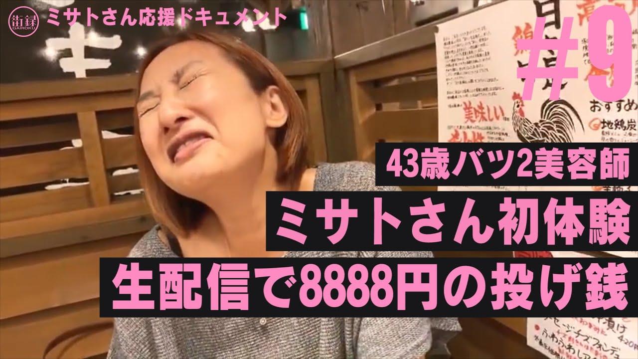 バツ2美容師ミサトさん初の生配信/8888円の末広がりスパチャ