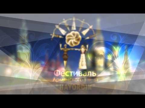 29 ноября приглашаем всех Фестиваль армянских танцев «HAYORDIK»