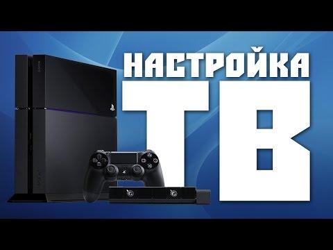 Как настроить телевизор для PS4, XBOX ONE, PC