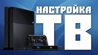 Как настроить телевизор для PS4, XBOX ONE, PC(, 2015-01-31T18:39:52.000Z)