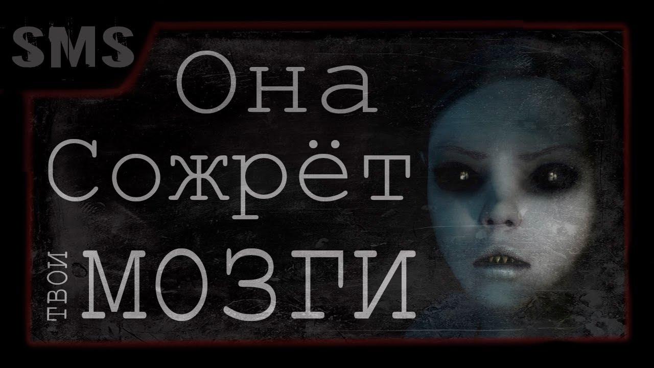 Страшные истории на ночь. Она сожрёт твои мозги. Horror Stories.