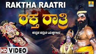 RAKTHA RAATRI Kannada Yakshagana |  Kannada Drama |  Kannada Nataka