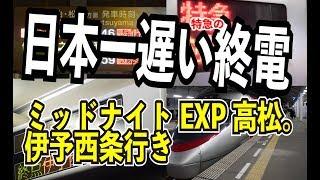 【日本一遅い終電】JR予讃線特急 ミッドナイトEXP高松 伊予西条行きに乗車してみた【深夜1:15着】