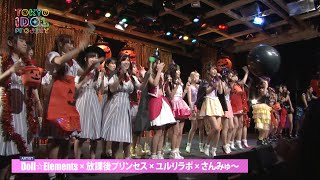 TOKYO IDOL LIVE vol.11 『HAPPY LUCKY Halloween』 〜It says everyone...