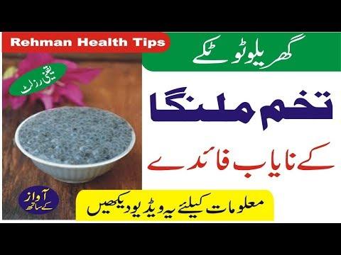 tukh malanga benefits in urdu/hindi | Chia Seeds Benefits |Rehman Health Tips