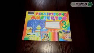Альбом з образотворчого мистецтва 3 клас Трач