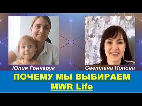 Почему мы выбираем MWR Life.  Юлия Гончарук и Светлана Попова, партнеры MWR Life