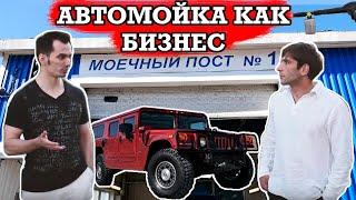 Автомойка как бизнес. 1 000 000 рублей в месяц. Нюансы, фишки, Инстаграмм. Моем Хаммер.